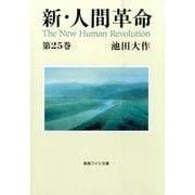 新・人間革命 第25巻(聖教ワイド文庫 66) [文庫]