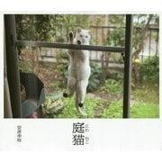 庭猫 [単行本]