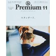 &Premium(アンドプレミアム) 2015年 11月号 [雑誌]