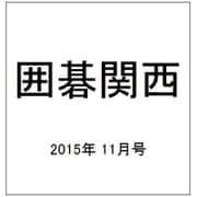 囲碁関西 2015年 11月号 [雑誌]