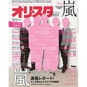 オリ☆スタ 2015年 10/5号 [雑誌]