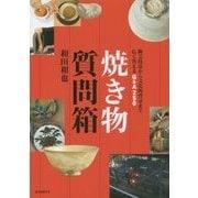 焼き物質問箱―陶芸技法から文化的背景まで広く答えるQ&A250 [単行本]