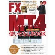 FX MT4(メタトレーダー)らくらく攻略使いこなしBOOK (ブルーガイド・グラフィック) [ムック・その他]