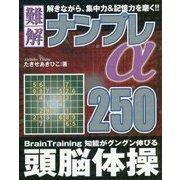 難解ナンプレ250α(メディアソフトポケットパズルBOOKシリーズ) [単行本]