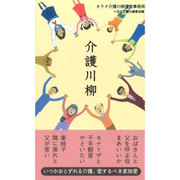 介護川柳 [単行本]