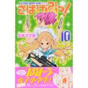 さばげぶっ! 10(講談社コミックスなかよし) [コミック]