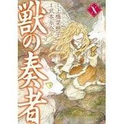 獣の奏者 10(シリウスコミックス) [コミック]