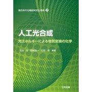 人工光合成―光エネルギーによる物質変換の化学(複合系の光機能研究会選書〈2〉) [単行本]