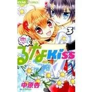 恋して!るなKISS 3(ちゃおコミックス) [コミック]