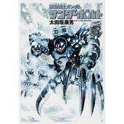 機動戦士ガンダム サンダーボルト<6>(ビッグ コミックス) [コミック]