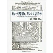 旅の書物/旅する書物 [単行本]