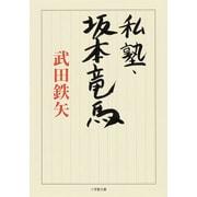 私塾・坂本竜馬(小学館文庫) [文庫]