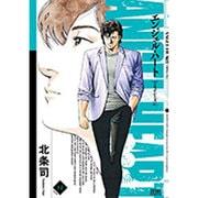 エンジェル・ハート2ndシーズン 12(ゼノンコミックス) [コミック]