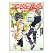 コンシェルジュインペリアル 2(ゼノンコミックス) [コミック]