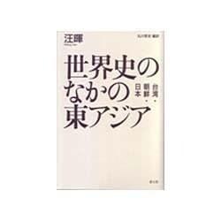 世界史のなかの東アジア―台湾・朝鮮・日本 [単行本]