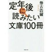 定年後に読みたい文庫100冊(草思社文庫) [文庫]