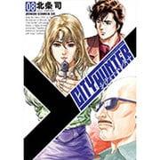 シティーハンター 8 XYZ Edition(ゼノンコミックスDX) [コミック]