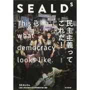 SEALDs―民主主義ってこれだ! [単行本]