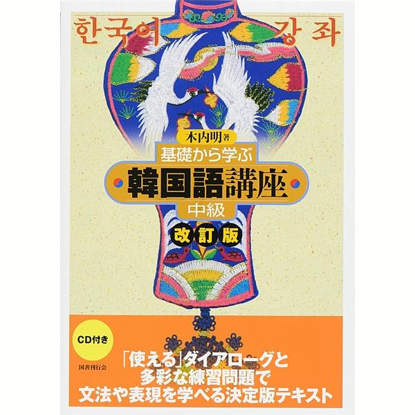 基礎から学ぶ韓国語講座 中級 改訂版 [単行本]