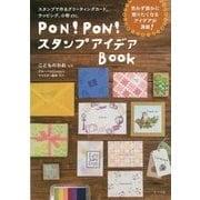 PON!PON!スタンプアイデアBOOK―スタンプで作るグリーティングカード、ラッピング、小物etc. [単行本]