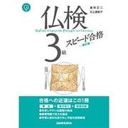 仏検3級スピード合格 新訂版 [単行本]