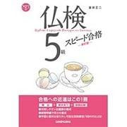 仏検5級スピード合格 新訂版 [単行本]