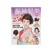 人気の振袖髪型カタログ250 増補版 [単行本]