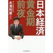 日本経済 黄金期前夜 [単行本]