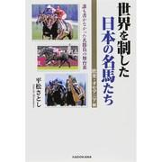 世界を制した日本の名馬たち―誰も書かなかった名勝負の舞台裏 欧米・オセアニア編 [単行本]