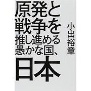 原発と戦争を推し進める愚かな国、日本 [単行本]