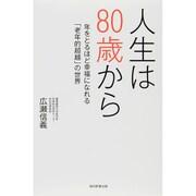 人生は80歳から―年をとるほど幸福になれる「老年的超越」の世界 [単行本]
