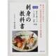 刺身の教科書―基本のおろし方から新しい刺身料理の作り方まで徹底解説 改訂版 [単行本]