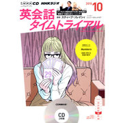NHK CD ラジオ 英会話タイムトライアル 2015年10月号 [CD]