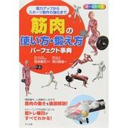 筋肉の使い方・鍛え方パーフェクト事典―筋力アップからスポーツ動作の強化まで [単行本]