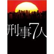 刑事7人 DVD-BOX