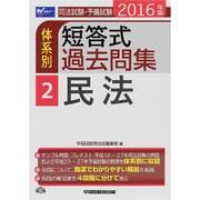 司法試験・予備試験体系別短答式過去問集〈2〉民法〈2016年版〉 [全集叢書]