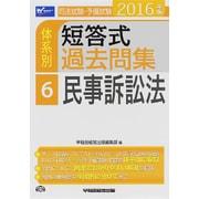 司法試験・予備試験体系別短答式過去問集〈6〉民事訴訟法〈2016年版〉 [全集叢書]