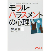 モラル・ハラスメントの心理(だいわ文庫) [文庫]