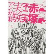 赤塚不二夫実験マンガ集(ele-king books) [コミック]