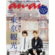 an・an (アン・アン) 2015年 9/30号 No.1972 [雑誌]