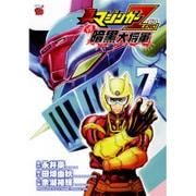 真マジンガーZERO vs暗黒大将軍 7(チャンピオンREDコミックス) [コミック]