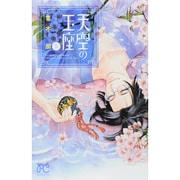 天空の玉座 5(ボニータコミックス) [コミック]