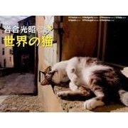 世界の猫カレンダー 2016 [ムックその他]