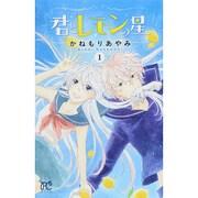 君とレモンの星 1(プリンセスコミックス) [コミック]