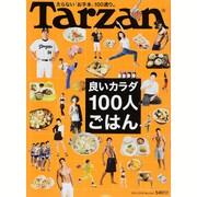 Tarzan (ターザン) 2015年 10/8号 No.681 [雑誌]
