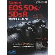 Canon EOS5Ds/5DsR完全マスターガイド(アサヒオリジナル) [ムックその他]
