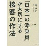 「日本一の添乗員」が大切にする接客の作法 [単行本]