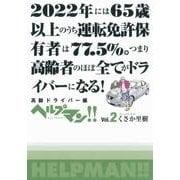 ヘルプマン!! Vol.2 高齢ドライバー編 [コミック]