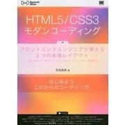 HTML5/CSS3モダンコーディング―フロントエンドエンジニアが教える3つの本格レイアウト スタンダード・グリッド・シングルページレイアウトの作り方(WEB Engineer's Books) [単行本]