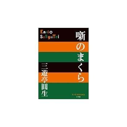 噺のまくら(P+D BOOKS) [単行本]